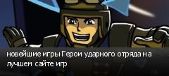 новейшие игры Герои ударного отряда на лучшем сайте игр