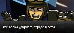 все Герои ударного отряда в сети