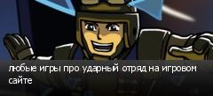 любые игры про ударный отряд на игровом сайте
