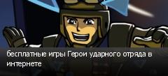 бесплатные игры Герои ударного отряда в интернете