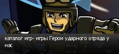 каталог игр- игры Герои ударного отряда у нас
