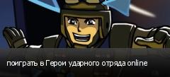 поиграть в Герои ударного отряда online