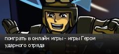 поиграть в онлайн игры - игры Герои ударного отряда