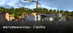 виртуальные игры - Стройка