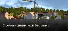 Стройка - онлайн игры бесплатно