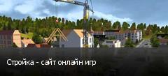 Стройка - сайт онлайн игр