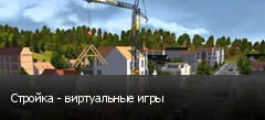 Стройка - виртуальные игры