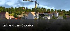 online игры - Стройка