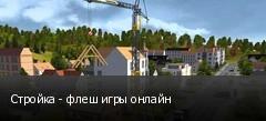 Стройка - флеш игры онлайн