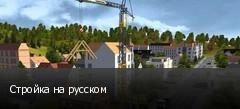 Стройка на русском