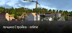 лучшие Стройка - online