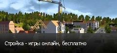 Стройка - игры онлайн, бесплатно