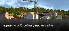 портал игр- Стройка у нас на сайте