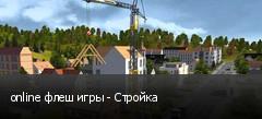 online флеш игры - Стройка