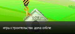 игры строительство дома online