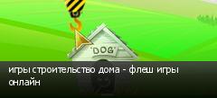 игры строительство дома - флеш игры онлайн