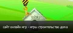 сайт онлайн игр - игры строительство дома