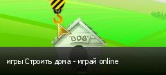 игры Строить дома - играй online