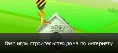 flash игры строительство дома по интернету