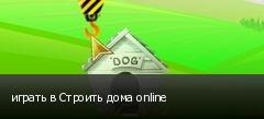 играть в Строить дома online