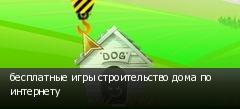 бесплатные игры строительство дома по интернету