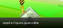 играй в Строить дома online