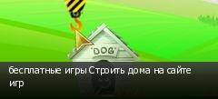 бесплатные игры Строить дома на сайте игр