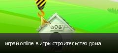 ����� online � ���� ������������� ����