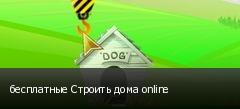 бесплатные Строить дома online