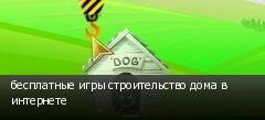 бесплатные игры строительство дома в интернете