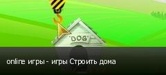 online ���� - ���� ������� ����