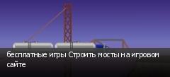 бесплатные игры Строить мосты на игровом сайте