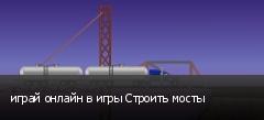 играй онлайн в игры Строить мосты