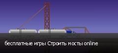 бесплатные игры Строить мосты online