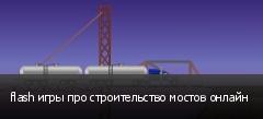 flash игры про строительство мостов онлайн