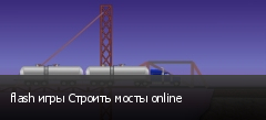 flash игры Строить мосты online