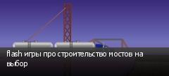 flash игры про строительство мостов на выбор