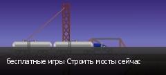бесплатные игры Строить мосты сейчас