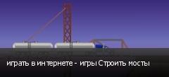 играть в интернете - игры Строить мосты