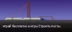играй бесплатно в игры Строить мосты