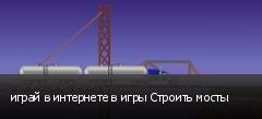 играй в интернете в игры Строить мосты