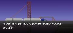 играй в игры про строительство мостов онлайн