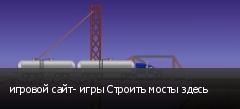 игровой сайт- игры Строить мосты здесь
