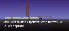 клевые игры про строительство мостов на нашем портале
