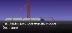 flash игры про строительство мостов бесплатно