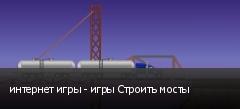 интернет игры - игры Строить мосты