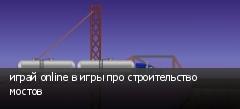 играй online в игры про строительство мостов