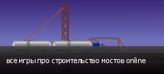 все игры про строительство мостов online