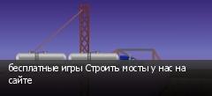 бесплатные игры Строить мосты у нас на сайте