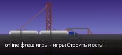 online флеш игры - игры Строить мосты